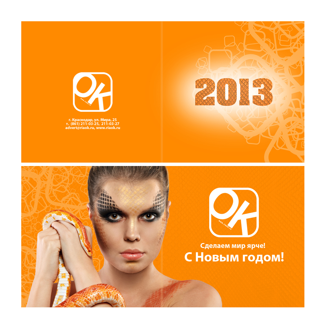 Новогодняя открытка для РА 1.0