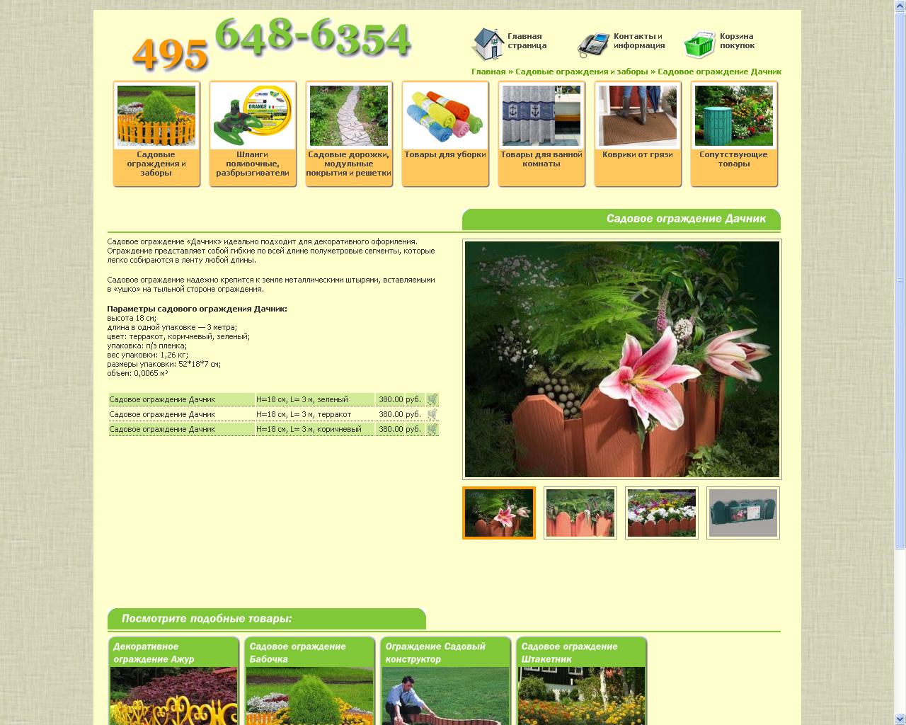 264060e92ce54 Интернет-магазин товаров для дачи, сада, огорода - Фрилансер ...