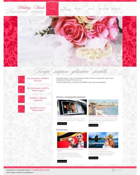 Сайт-визитка свадебного агентства