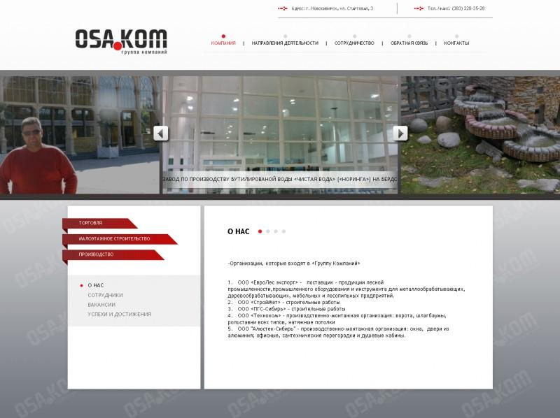 Сайт-визитка группы компаний