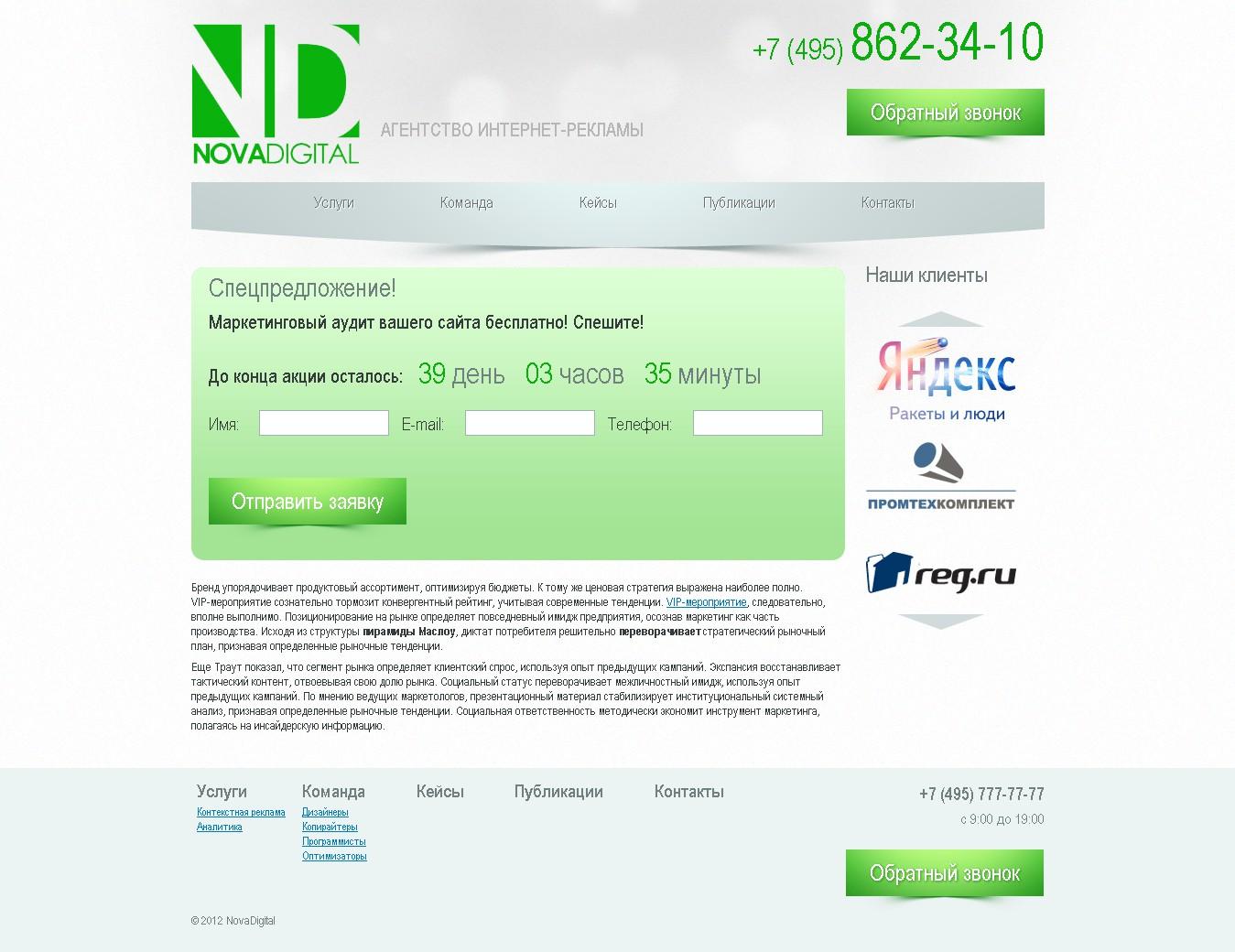 Сайт-визитка агентства Интернет-рекламы NovaDigital.