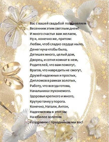 поздравление с днем свадьбы длинные стихи всегда, новая