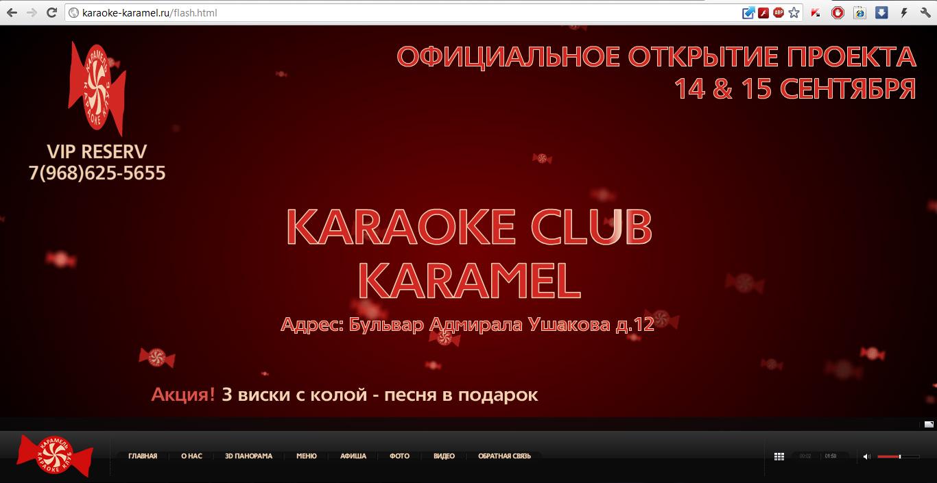 karaoke-karamel.ru/