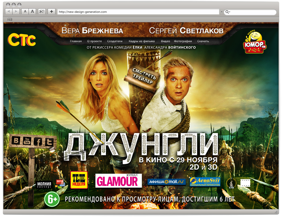 Фильм ДЖУНГЛИ