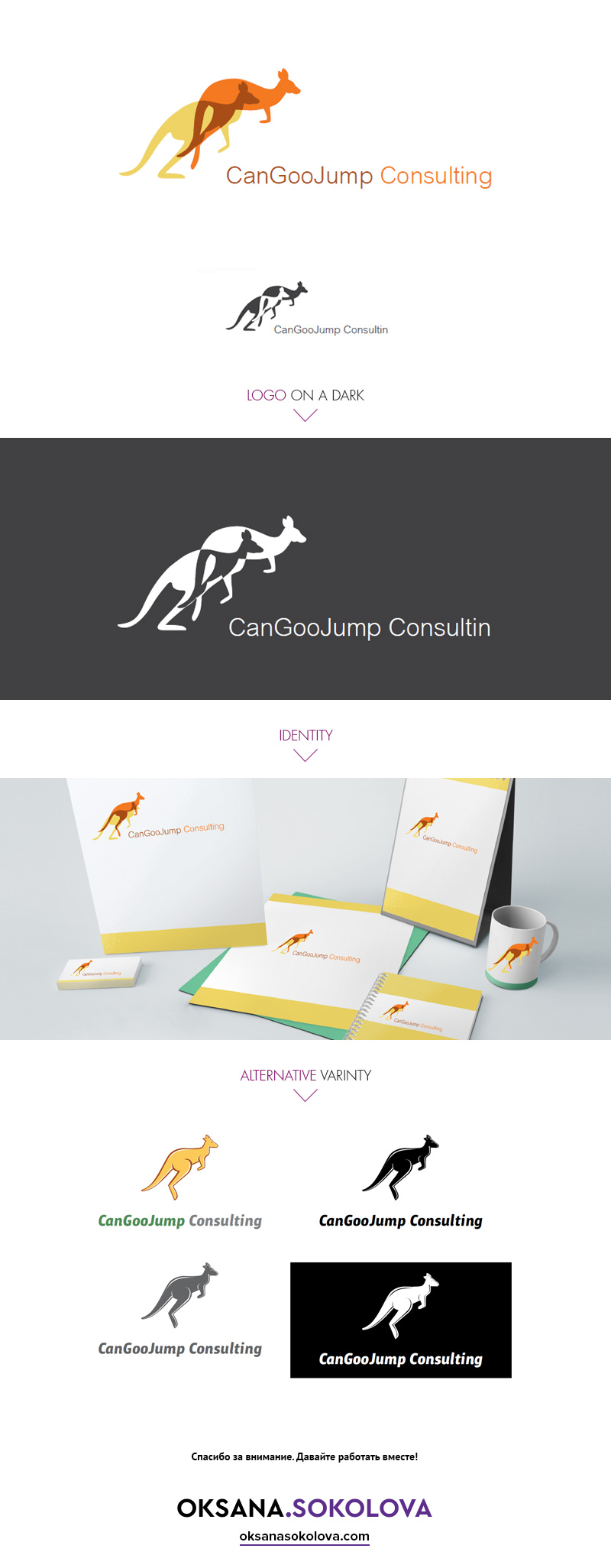 CanGooJump Consulting
