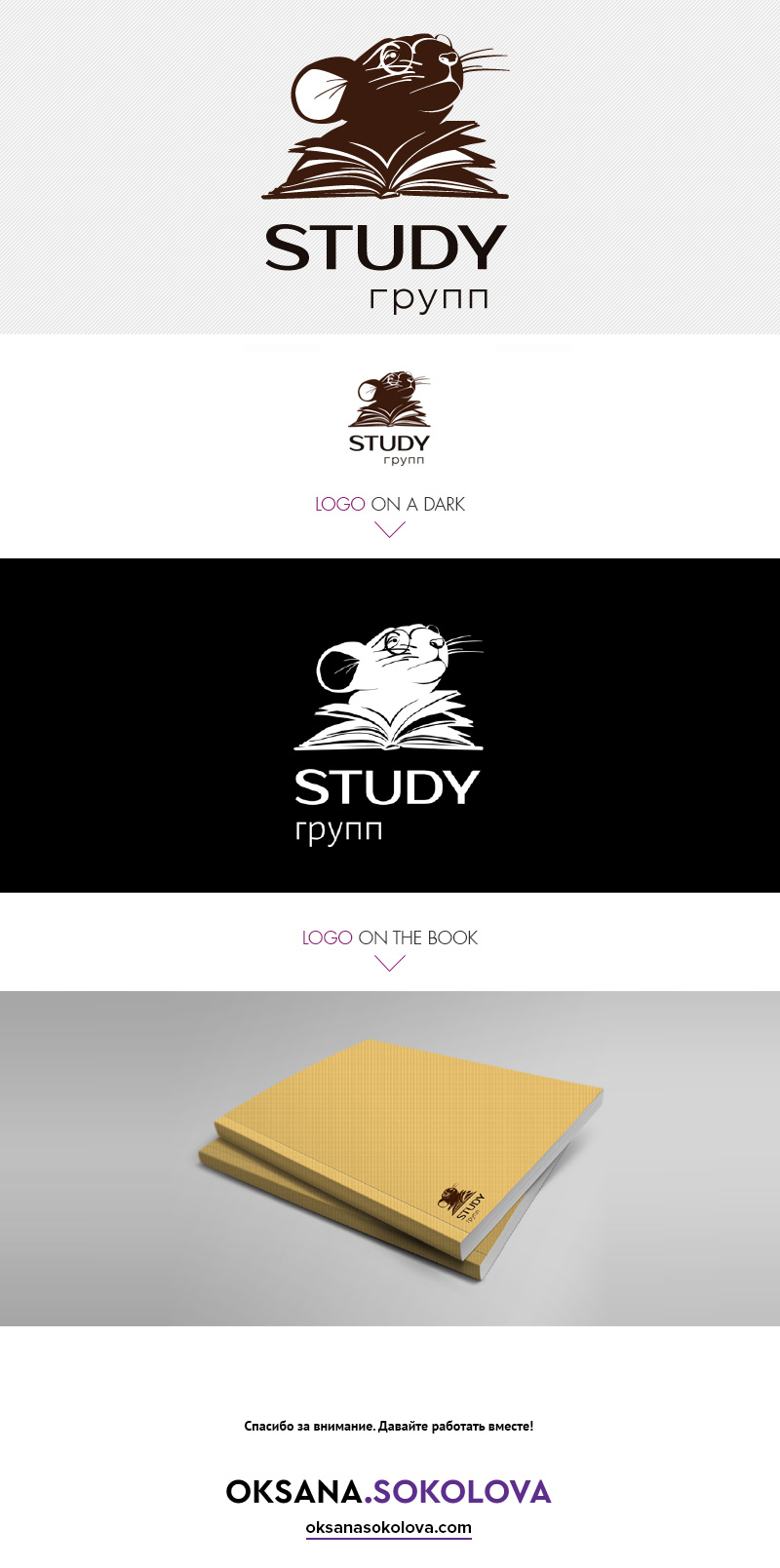 Study Групп