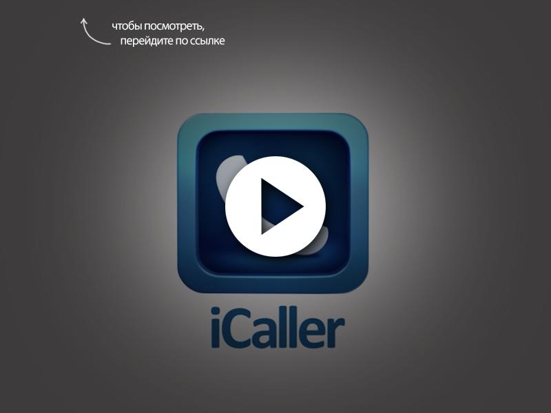 iCaller