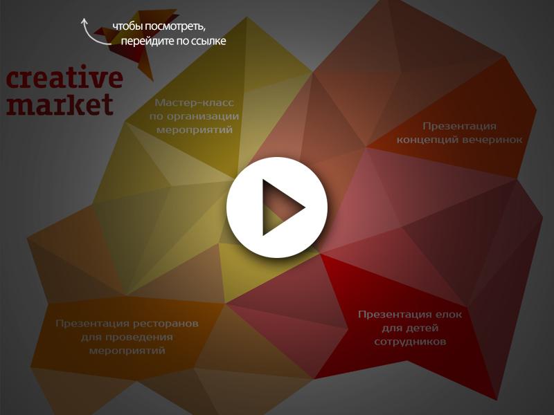 Презентация для CreativeMarket