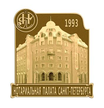 Дизайн плакетки «Нотариальная Палата Санкт-Петербурга»