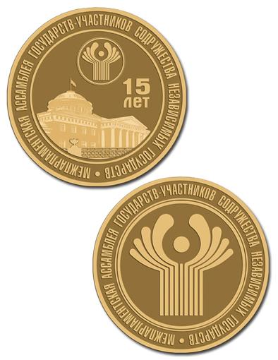 Рисунок юбилейной медали  «15 лет Межпарламентской Ассамблеи»