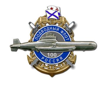 Дизайн знака «100 лет подводному флоту России»