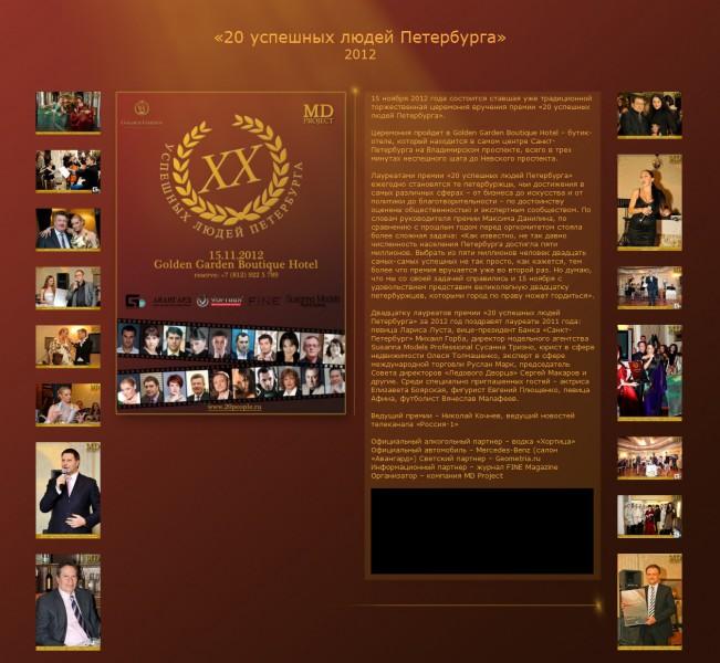 """Дизайн для сайта премии """"20 успешных людей Петебурга"""""""