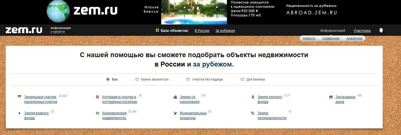 http://www.zem.ru/