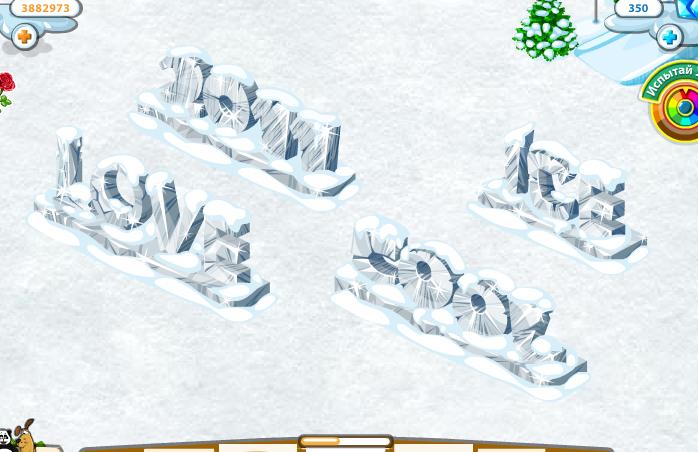 Новогодние предметы для игры Дворик питомца