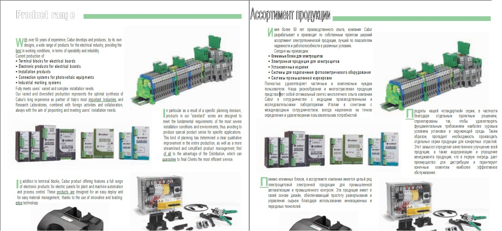 En-Ru Каталог электронной продукции для электрощитов от Cabur