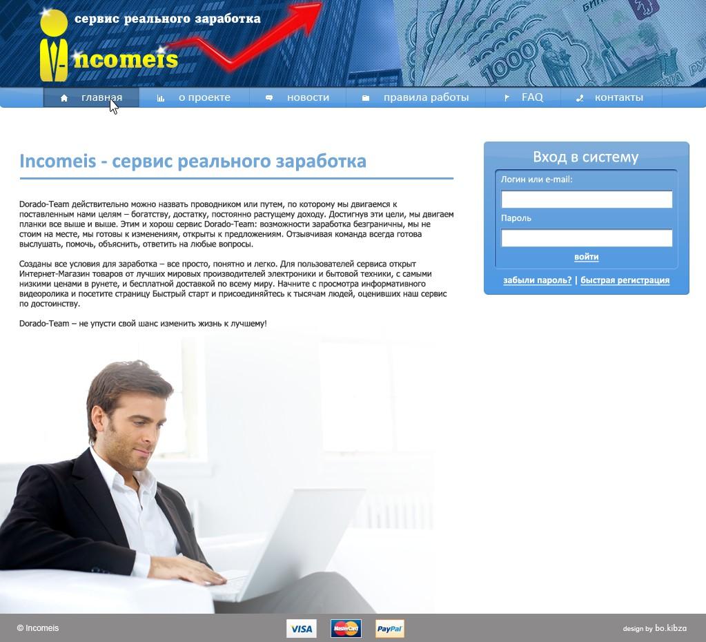 Сайт инвестиционного фонда