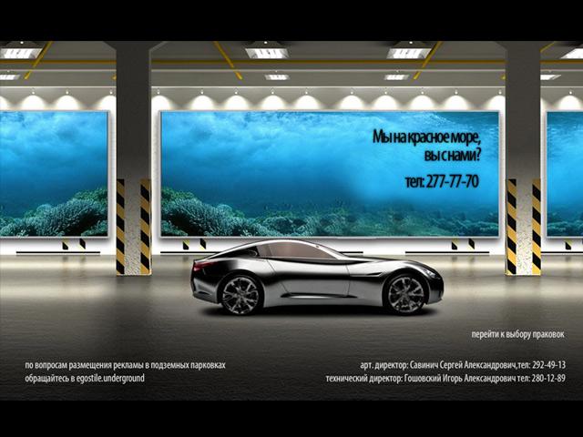 Реклама в подземных парковках