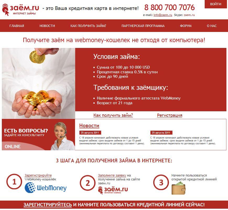 Сервис кредитов WebMoney (заем.ru)