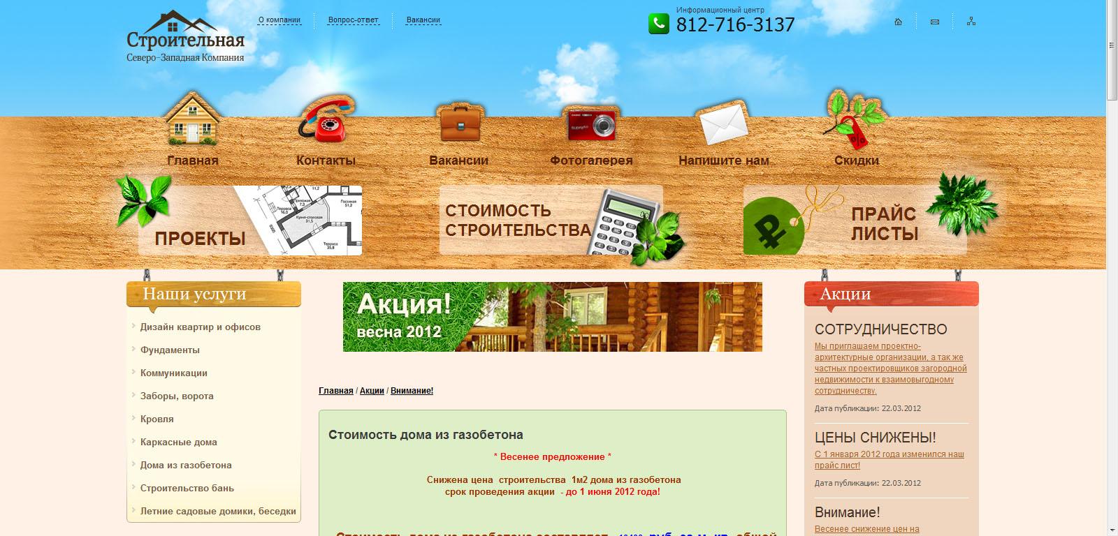 Внутренняя страница Строй Сев Зап