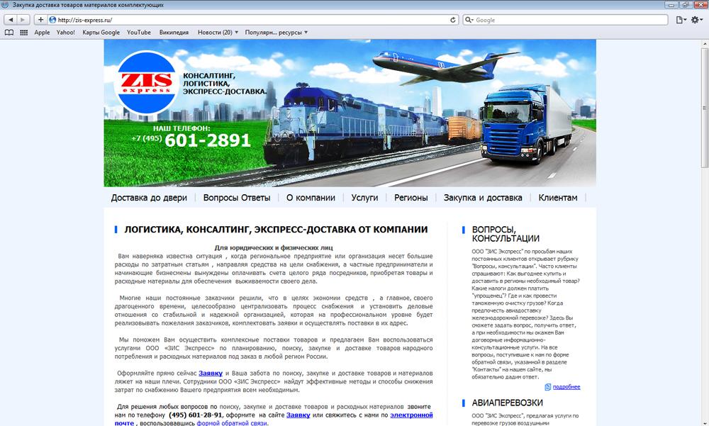 Сайт компании ЗИС-Экспресс