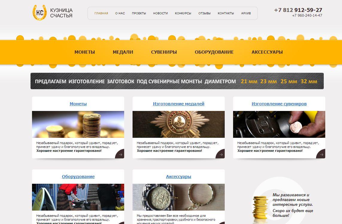 Производитель сувенирных монет и медалей