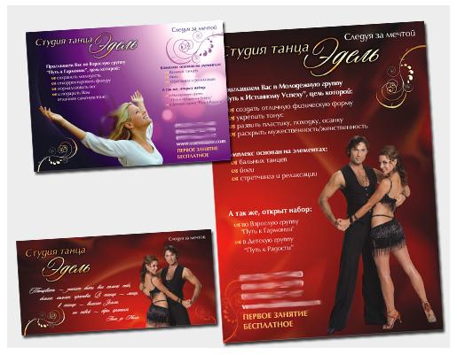 Серия постеров и флаеров для школы танцев