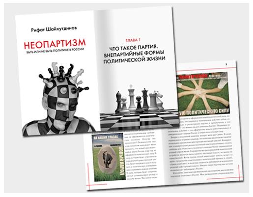 "Дизайн книги  Рифата Шайхутдинова ""НЕОпартизм"""