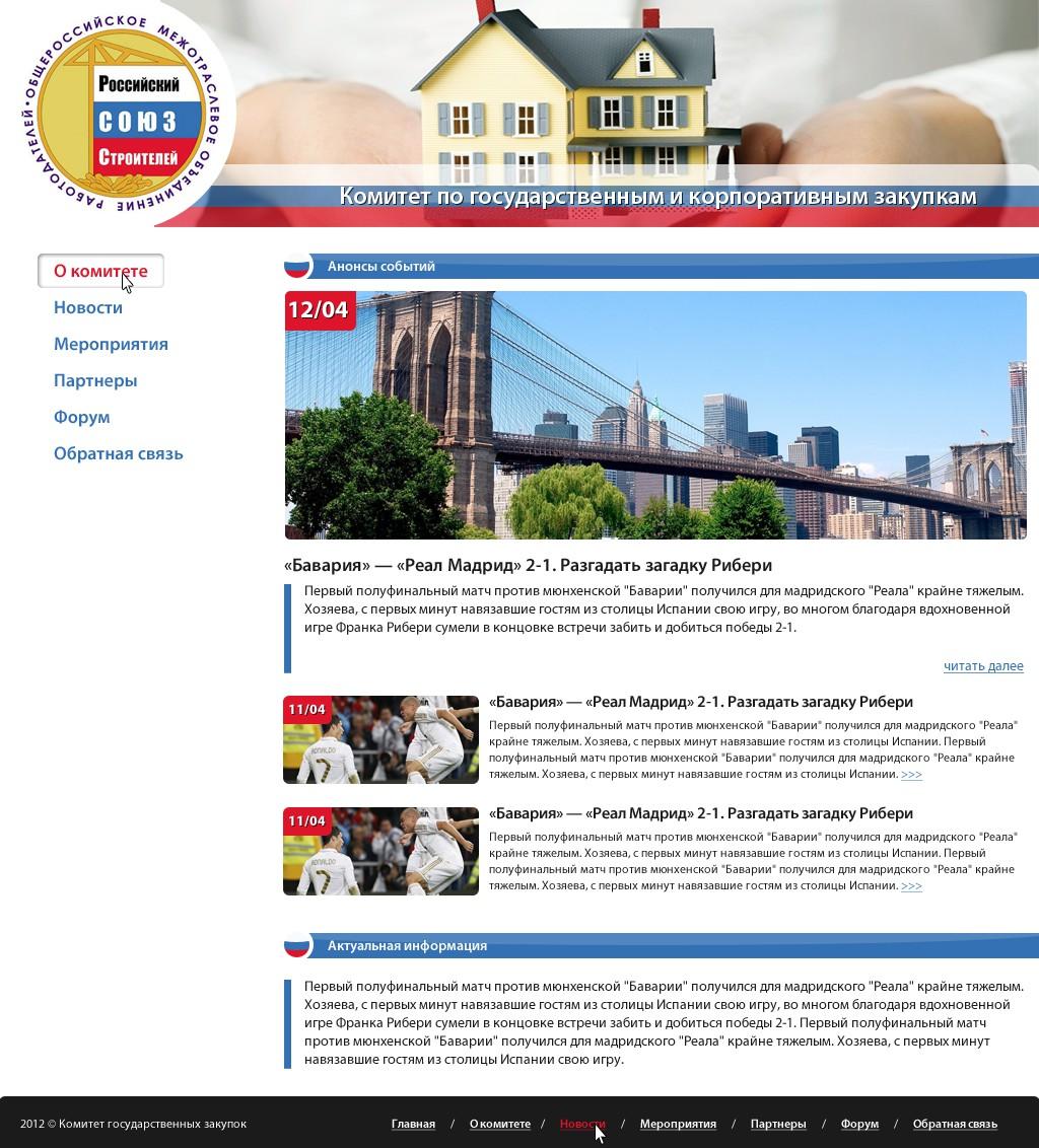 Главная страница для сайта визитки (ком. гос. и корп. закупок)
