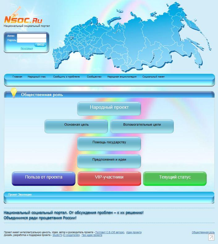 Редизайн портала NSOC. Общественная роль