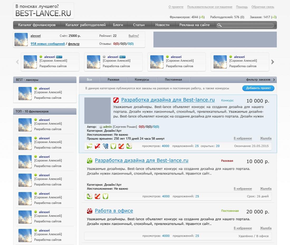 Редизайн сайта Best-lance.ru 2012 г. (главная)