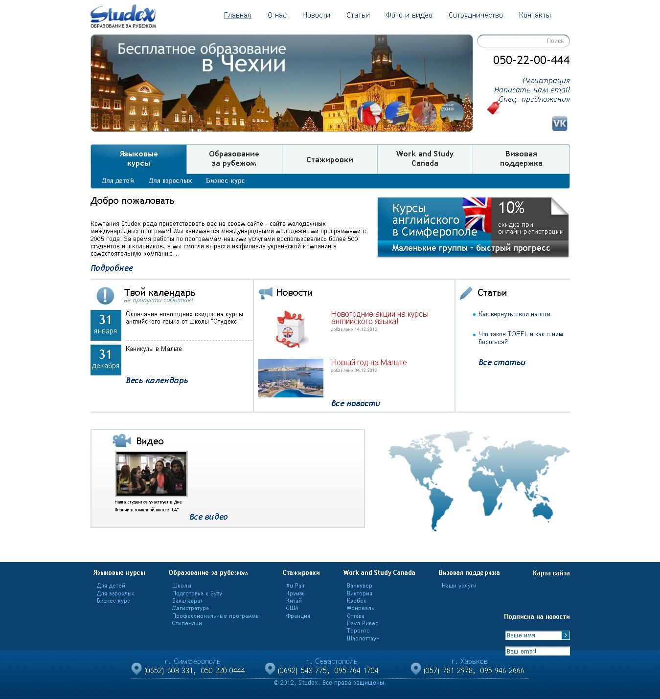 Информационный сайт Studex
