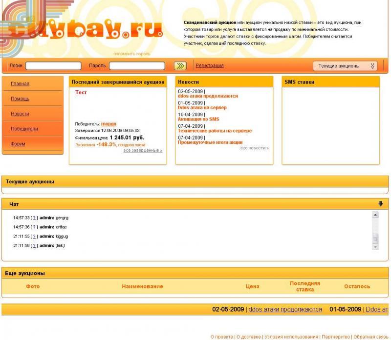 Скандинавский аукцион Citybay.ru
