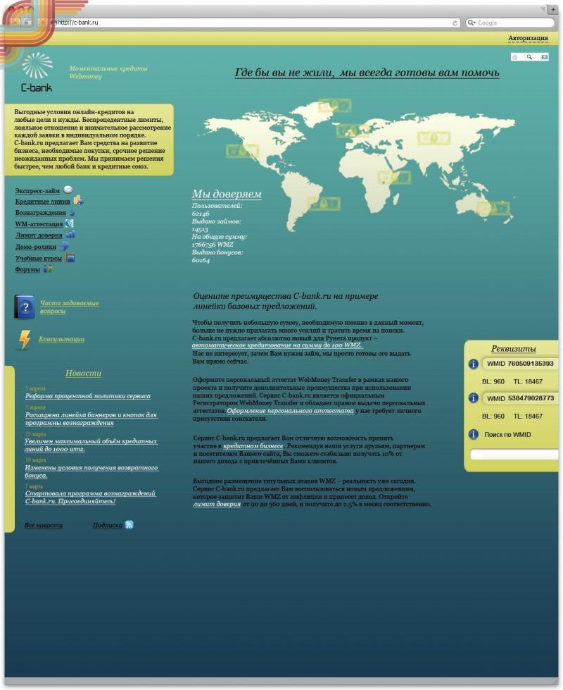 Система онлайн-кредитования