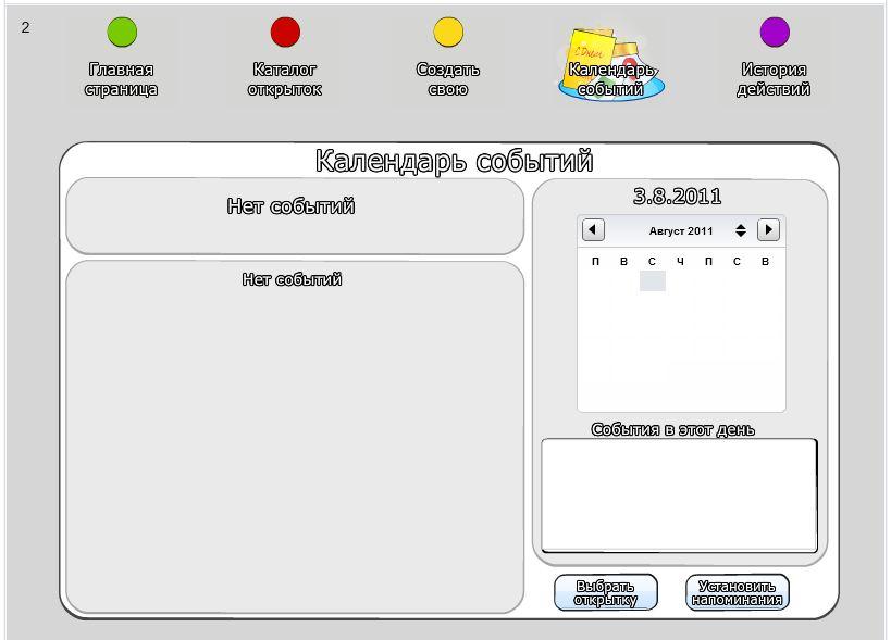 Интерфейс для Реальные открытки Вконтакте