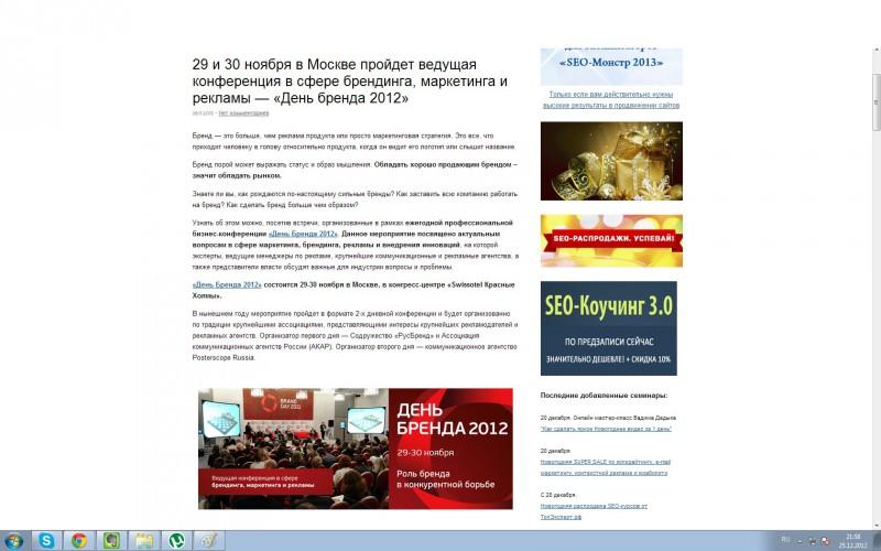 «День бренда 2012» для seo-know-how.ru
