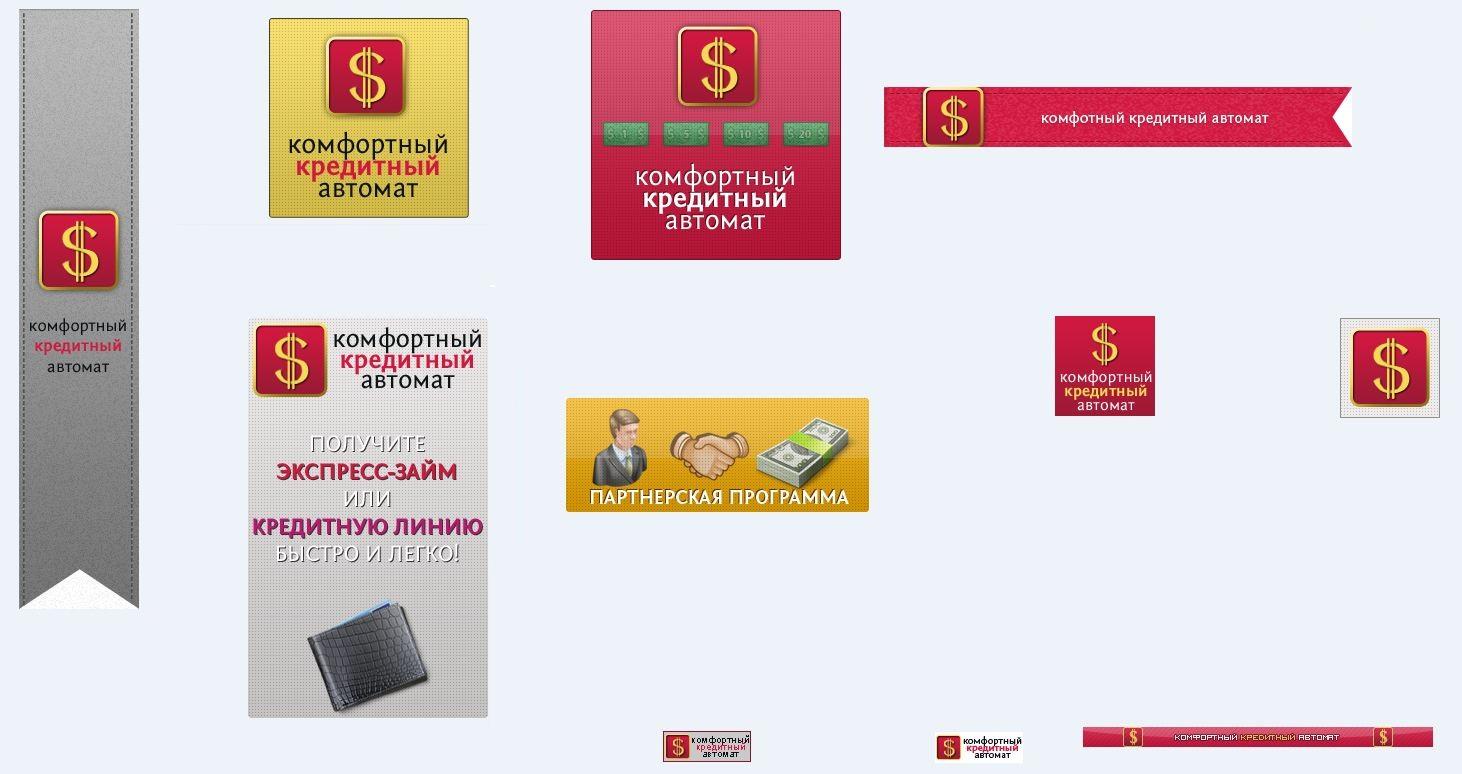 Баннеры и информеры для кредитного сервиса