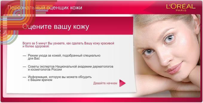 Тест кожи для zdorovieinfo.ru (Лореаль)