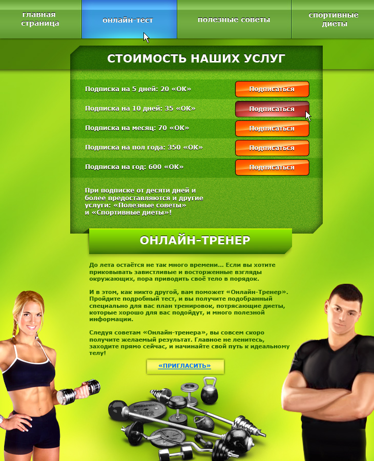 Онлайн-тренер для Одноклассников