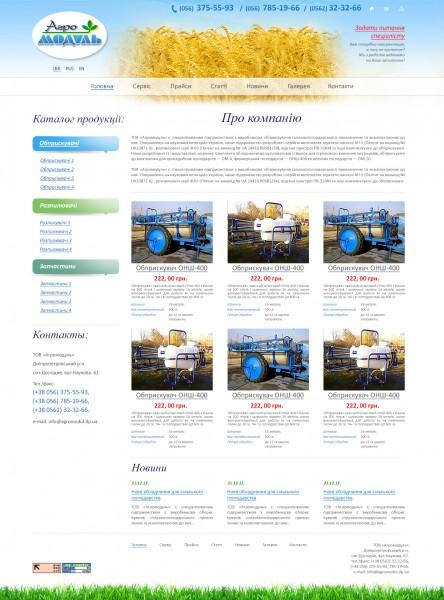 сайт агрофирмы