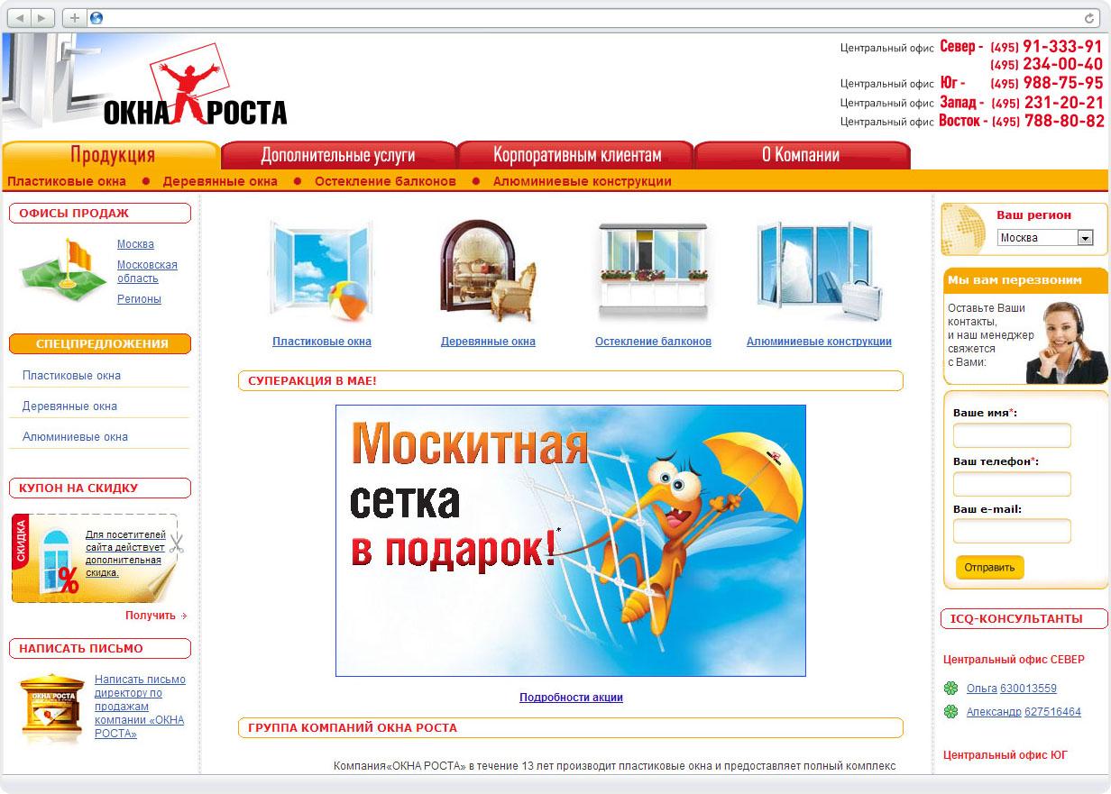 """Редизайн главной страницы """"Окна Роста"""""""