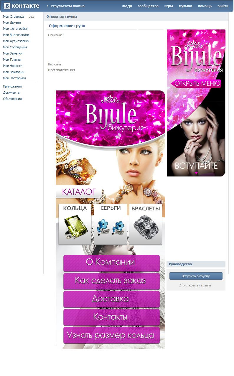 """Дизайн группы """"Bijule"""""""