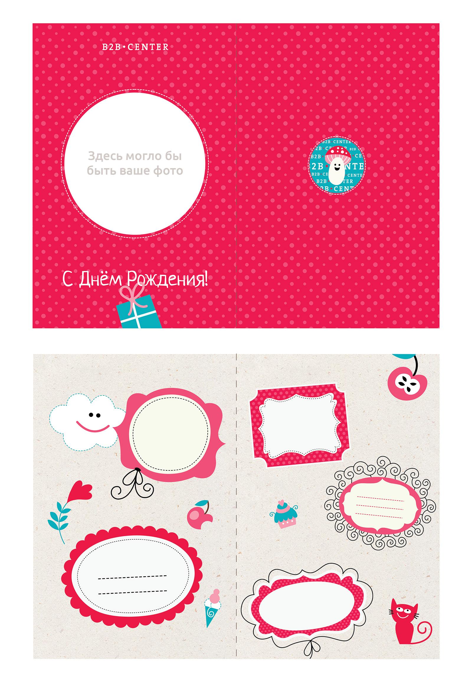 Поздравительная открытка для сотрудников B2B-Center