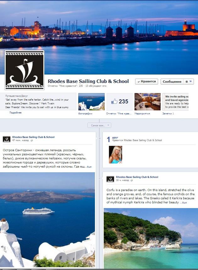 """Продвижение страницы """"Rhodes Base Sailing Club & School"""""""