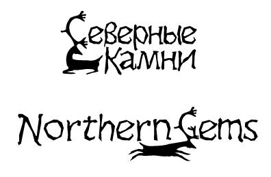 Северные камни