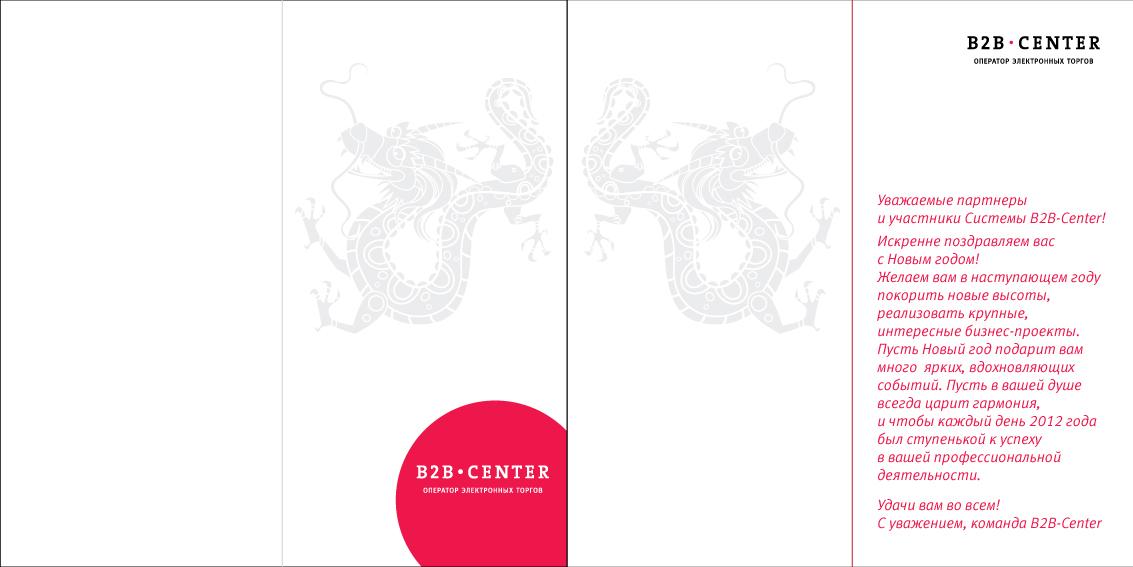 Новогодняя открытка для B2B-Center
