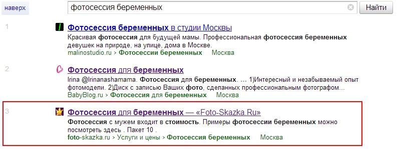 foto-skazka.ru_1