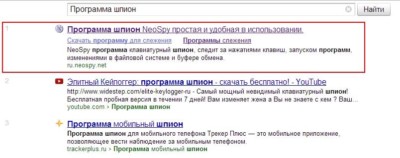 ru.neospy.net_3