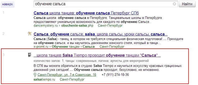 salsatiempo.ru_2