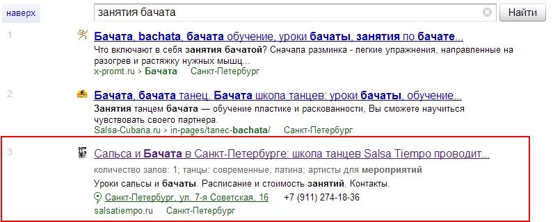 salsatiempo.ru_3