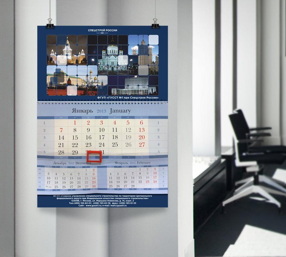 Квартальный календарь СПЕЦСТРОЙ РОССИИ -1951-